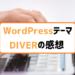 WordPressテーマ「DIVER」で5サイト作った感想!STORKや賢威と比べてみる